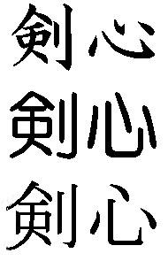 [Bild: kenshin.jpg]